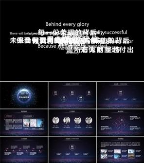 炫酷视频开场2019商务工作计划总结ppt模板