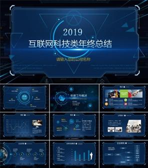 2019互联网公司年终工作总结计划PPT