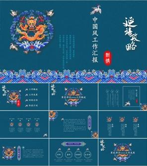 刺绣延禧攻略中国风工作汇报通用PPT模板