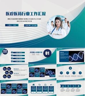 经典医疗医药行业工作汇报通用PPT模板下载
