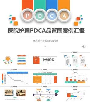 医院护理pdca循环管理品管圈案例汇报PPT模板下载