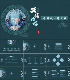中国风延禧攻略工作汇报通用PPT模板