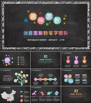黑板粉笔字信息化教学设计PPT模板下载