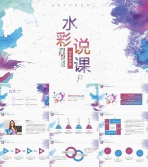 简约水彩风艺术教师说课公开课教学课件ppt模板下载