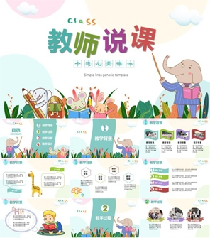 卡通创意手绘风课件教师说课公开课信息化教学ppt模板下载