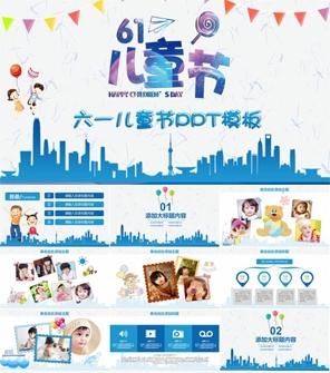 六一儿童节小学幼儿园幼儿培训PPT相册