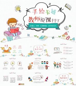 手绘儿童幼儿园教师说课教育PPT模板下载