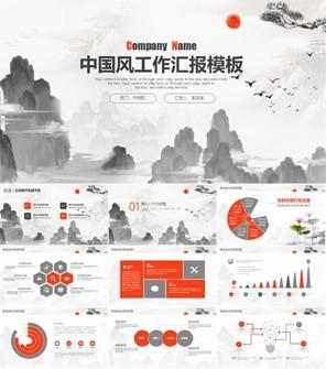 中国风工作汇报总结通用PPT模板