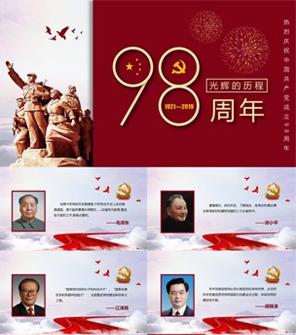 党政党课党建光辉的历程中国共产党成立98周年课件PPT模板