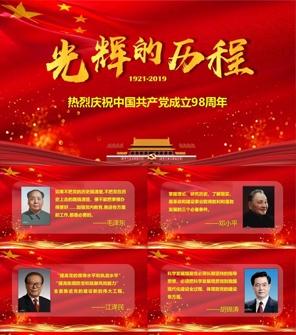 党政党课党建建党节光辉历程中国共产党成立98周年PPT下载