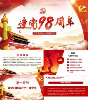 红色七一建党节98周年光辉历程党课党政党建PPT模板下载
