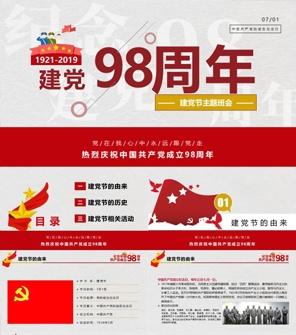 七一建党节98周年热烈庆祝中国共产党成立98周年党政党建党课PPT模板下载