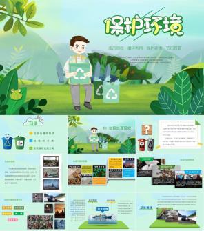 绿色保护环境垃圾分类主题PPT模板下载