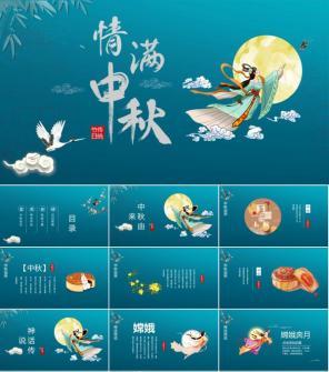 中国传统节日团圆节中秋节PPT模板