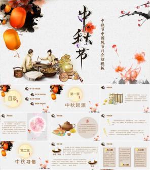 中国风传统节日团圆节中秋节PPT
