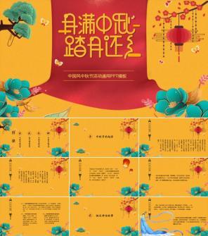 中秋节活动通用PPT模板