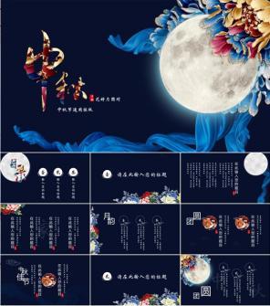 中秋节通用PPT模板