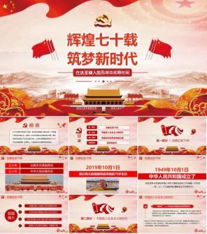2019国庆国史建国70周年新中国解读下载