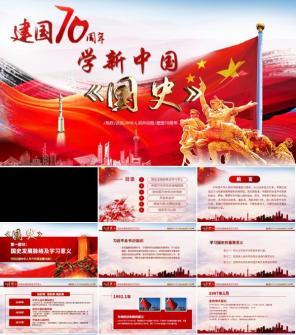 国庆建国70周年新中国奋进新时代下载