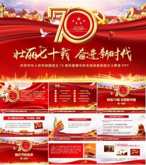 庆祝新中国成立70周年不忘初心牢记使命ppt下载