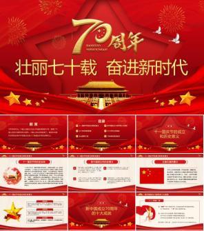 国庆节庆祝建国70周年盛世华诞PPT模板下载