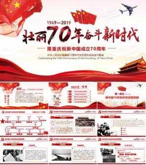 建国70周年庆典国庆节纪念党课PPT模板下载