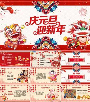 喜庆中国风2020年元旦狂欢节日PPT模板