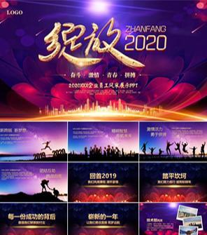 2020携手共赢梦想起航年会PPT模板