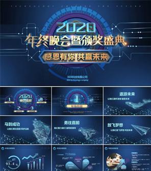 星空蓝色科技2020年新年年会颁奖ppt模板