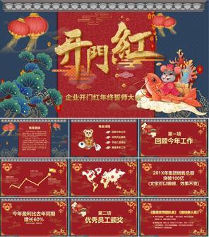 红色喜庆新年金鼠开门红PPT模板下载