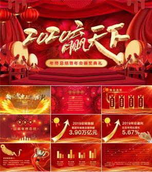 2020红色喜庆年终颁奖盛典PPT模板