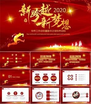 红色喜庆企业年终盛典PPT模板下载