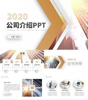 2020微粒体公司介绍PPT模板下载