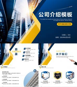 蓝色大气城市公司宣传企业简介PPT模板下载