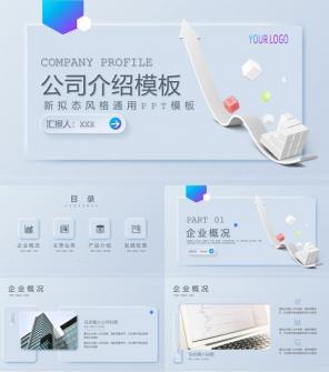 蓝色简约风商务公司介绍企业宣传ppt模板下载