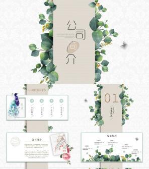 质感绿植花纹企业介绍公司简介PPT模板下载