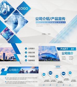 2020蓝色简约公司简介企业宣传ppt下载