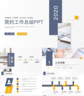 简约工作报告工作总结商务通用动态PPT模板