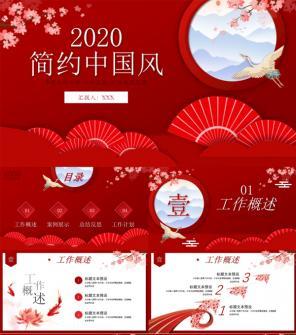 2020创意红色质感商务报告PPT模板下载