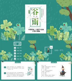 绿色清新中国传统文化二十四节气之谷雨知识普及主题班会PPT模板下载