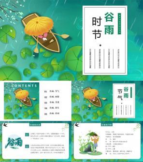 绿色小清新春天谷雨二十四节PPT模板下载