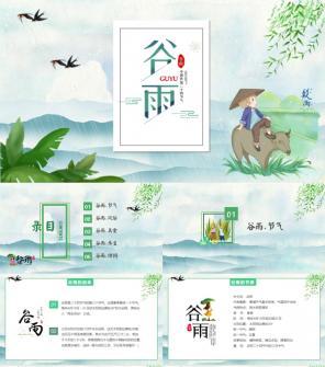 绿色小清新谷雨主题班会PPT课件模板下载