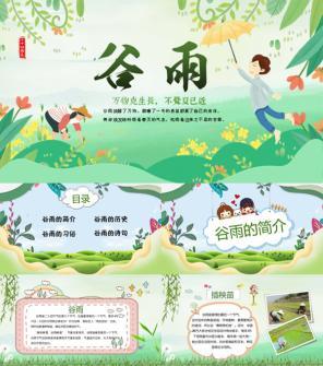 绿色中国传统节气谷雨通用主题PPT模板下载