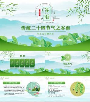 绿色小清新二十四节气谷雨PPT模板下载