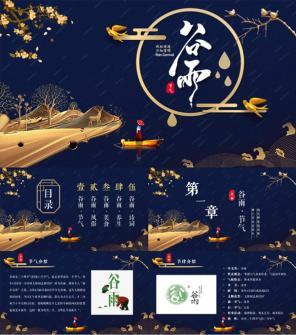 中国风传统二十四节气谷雨介绍PPT模板下载