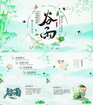 绿色中国风谷雨节气PPT模板下载