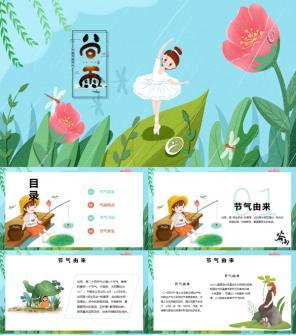 卡通中国传统节日二十四节气谷雨介绍PPT下载