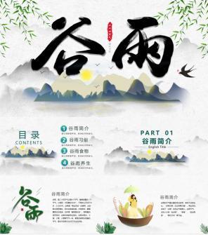 复古中国风中国传统二十四节气之谷雨节气PPT模板