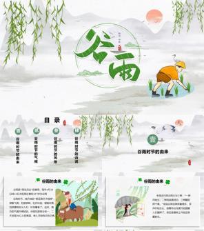 二十四节气谷雨时节节日介绍PPT模板