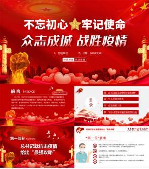 红色党政党建党课众志成城抗击疫情PPT模板下载